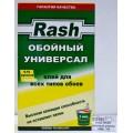 Клей RASH обойный универсальный 250 грамм   *18