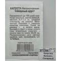 Капуста белокочанная Сахарный хруст 0,5 грамма  ранняя Белый пакет Н12  *20 ГШ