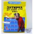 ЗАТИРКА белая для плиточных швов 1 килограмм  *8