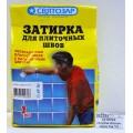 ЗАТИРКА голубая для плиточных швов 1килограмм *8
