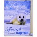 Картон Белый А4 ТПМ  8 листов Нерпа, БК8000 *90