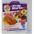 FRAU MARTA пакеты для заморозки и запекания 5штук *30