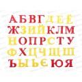 Алфавит. Буквы в пакете. 33шт АМ0682  *40