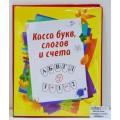 Касса букв, слогов и счета ArtSpace цветной рисунок, Поливинилхлорид 12.12цветов *40