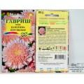 Астра Пампушка персиковая 0,3 грамма   Н12 *10 ГШ