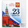 """Магнит на открытке &quot23 февраля"""" кремль 6*8см 1607674"""