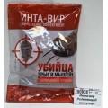 Инта-вир Родентицид гранулированная  приманка 50г *100