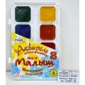 Акварель ГАММА Малыш  8 цветов  пластиковая упаковка, без кисти, 212067 *28