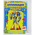 Аппликация  ЛиС А5 Роботы, *50