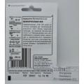 Капуста белокочанная Белорусская 455 0,5г для квашения Белый пакет*20 ГШ