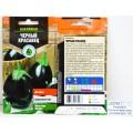 Баклажан Черный красавец средний 0,3 грамма  *10 Т.П.
