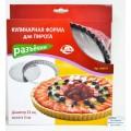 Кулинарная форма для пирога разъемная 23*3см DH8-57