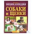 Большая энциклопедия. Собаки и щенки от А до Я    *6