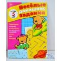 Веселые домашние задания Hatber А5 8листов Для детей 5лет 04609 *50