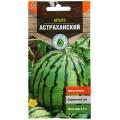 Арбуз Астраханский 1 грамм  *10 Т.П.