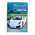Картон Белый А4 ТПМ  10 листов White car, БКЦ10008*70