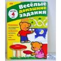 Веселые домашние задания Hatber А5 8л Для детей 4 лет 03176 *50