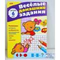 Веселые домашние задания Hatber А5 8л Для детей 6лет 04611*50