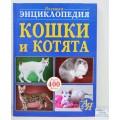 Большая энциклопедия. Кошки и котята от А до Я, 99859 *6