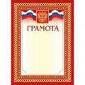 Грамота А4 Hattber Российской символикой 00411*10/200