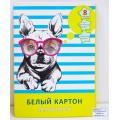 Картон Белый ЭКСМ  8л Модный пес, мел., БКМ8420