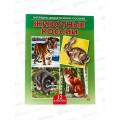 Дидактическое Пособие. Животные России, ПД-6898 *30