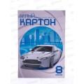 Картон белый Hatber А4  8л  Белая машина, 16124 *27