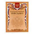 Благодарственное письмо ХАТ А4 с Российской символикой 07043*10/200