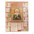 Календарь лист. АТБ 2022 Икона Святая Блаженная Матрона Московская (450*590), 2800015*100