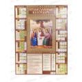 Календарь лист. АТБ 2022 Икона СвятаяТроица Ветхозаветная (450*590), 2800016*100