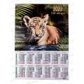 Календарь лист. 2022 А2 КП Символ года - тигр, 6813 *50