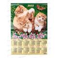 Календарь лист. 2022 А2 ПГС Котята *100