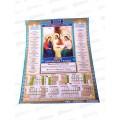 Календарь лист. 2022 А3 ЛиС Иконы. Пресвятая Троица ПМ *100