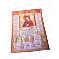 Календарь лист. 2022 А3 ЛиС Иконы. Семистрельная ПМ *100